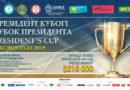 Теннистен «Президент Кубогы-2019» халықаралық турниріне 100-ден астам теннисші қатысады»