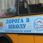 Павлодарда «Мектепке жол» акциясы аясында 1257 оқушыға көмек көрсетілді