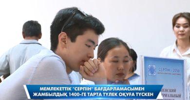 Жамбылдық 1400-ге жуық түлек «Серпін» бағдарламасымен оқуға түскен