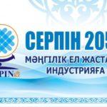 «Серпін-2050» − берері мол бағдарлама