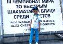 Павлодарлық жас шахматшы әлем чемпионатында үздік ондық сапынан көрінді