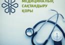 Алматы қаласынан Медициналық сақтандыру қорына 42 млрд теңгеден астам жарна түсті