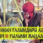 МҰСЫЛМАН ҒАЛЫМДАРЫ АШҚАН ЕҢ ІРІ 10 ҒЫЛЫМИ ЖАҢАЛЫҚ