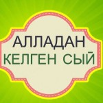 АЛЛАДАН КЕЛГЕН СЫЙ