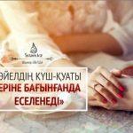«Әйелдің күш-қуаты еріне бағынғанда еселенеді»