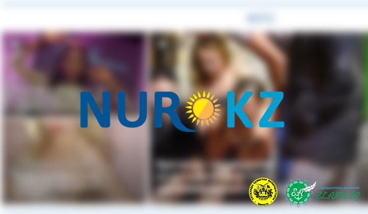 «Nur.kz» сынға неге ілікті? (Видео)