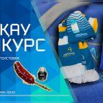 «Астана» жайлы өлең жазып, сыйлыққа ие бол!