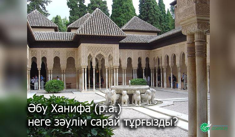 Әбу Ханифа (р.а.) неге зәулім сарай тұрғызды?
