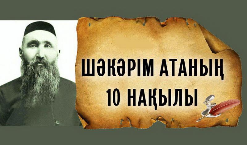 Шәкәрім атаның 10 нақылы