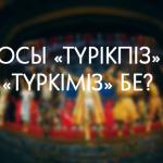 Біз осы «түрікпіз» бе, «түркіміз» бе?