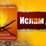 Ислам діні